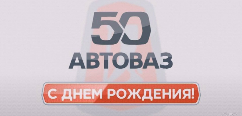 Главный праздник для отечественного автомобилестроителя № 1