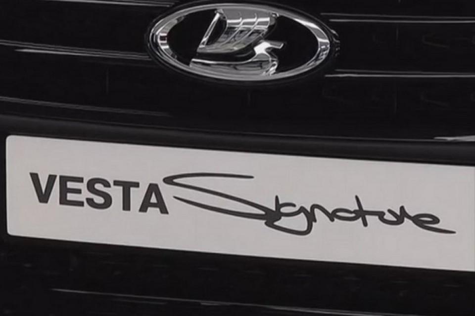 Специальный автограф от Лада Веста — SIGNATURE